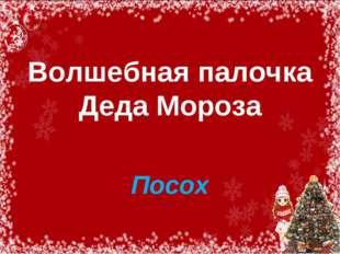 Волшебная палочка Деда Мороза Посох