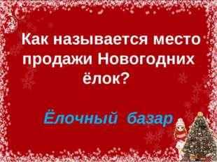 Как называется место продажи Новогодних ёлок? Ёлочный базар