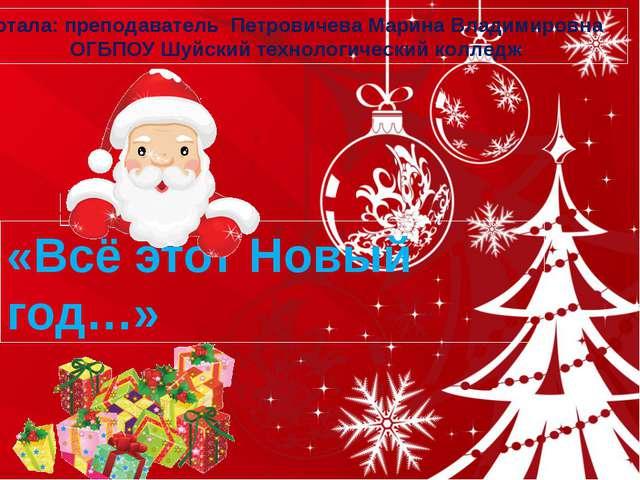 «Всё этот Новый год…» Разработала: преподаватель Петровичева Марина Владимиро...