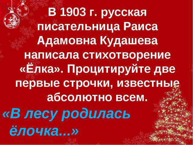 В 1903 г. русская писательница Раиса Адамовна Кудашева написала стихотворени...