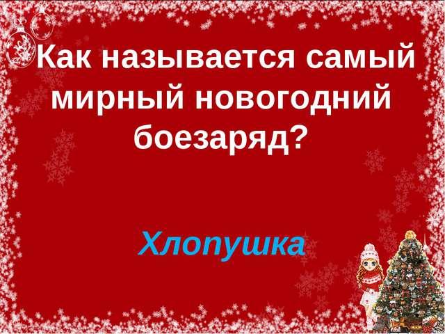 Как называется самый мирный новогодний боезаряд? Хлопушка