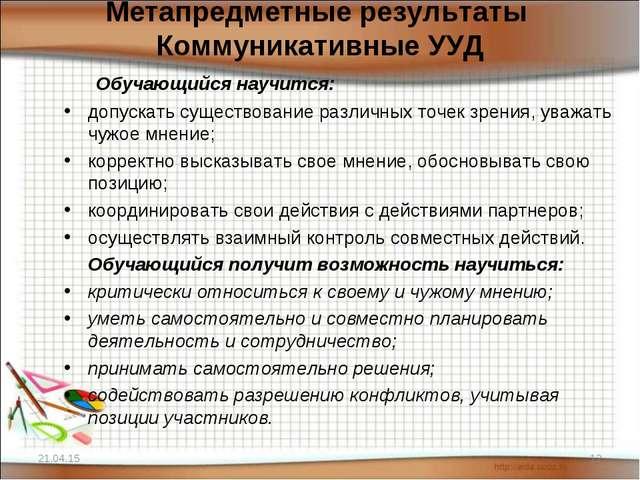 Метапредметные результаты Коммуникативные УУД Обучающийся научится: допускать...