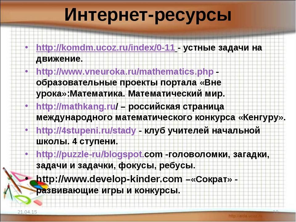 Интернет-ресурсы http://komdm.ucoz.ru/index/0-11 - устные задачи на движение...