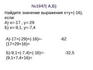 №1047( А,Б) Найдите значение выражения x+y+(-16), если: А) х=-17 , y=-29 Б)