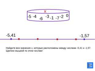 -4 Найдите все значения х, которые расположены между числами -5,41 и -1,57.