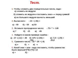 Тест. 1. Чтобы сложить два отрицательных числа, надо: а) сложить их модули б)