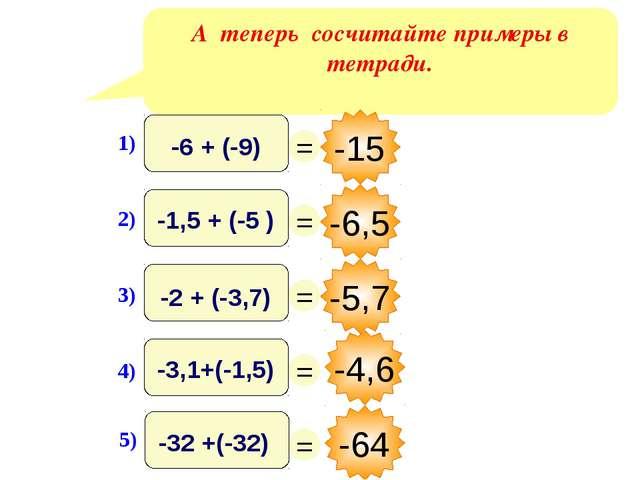 А теперь сосчитайте примеры в тетради. -4,6 -15 -6,5 -5,7 -64