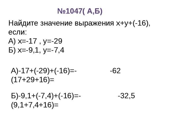 №1047( А,Б) Найдите значение выражения x+y+(-16), если: А) х=-17 , y=-29 Б)...
