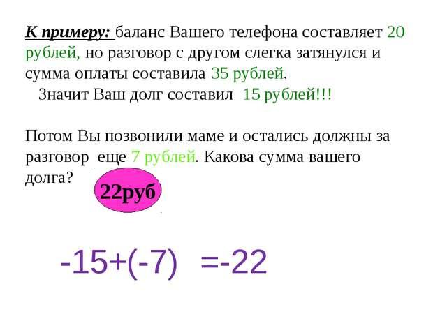 К примеру: баланс Вашего телефона составляет 20 рублей, но разговор с другом...