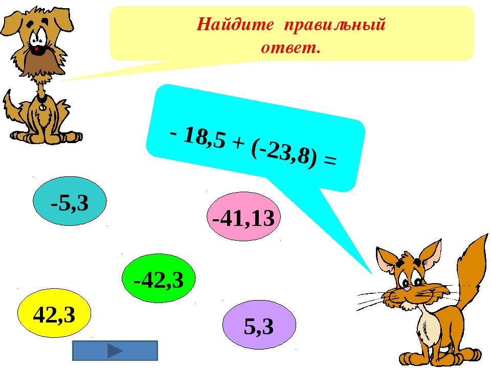 Найдите правильный ответ. - 18,5 + (-23,8) = -42,3 -5,3 -41,13 42,3 5,3