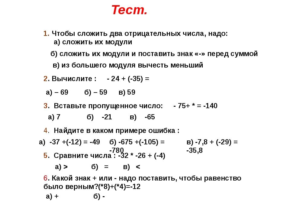 Тест. 1. Чтобы сложить два отрицательных числа, надо: а) сложить их модули б)...