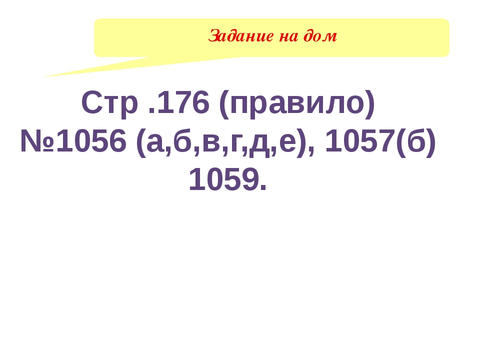 Задание на дом Стр .176 (правило) №1056 (а,б,в,г,д,е), 1057(б) 1059.