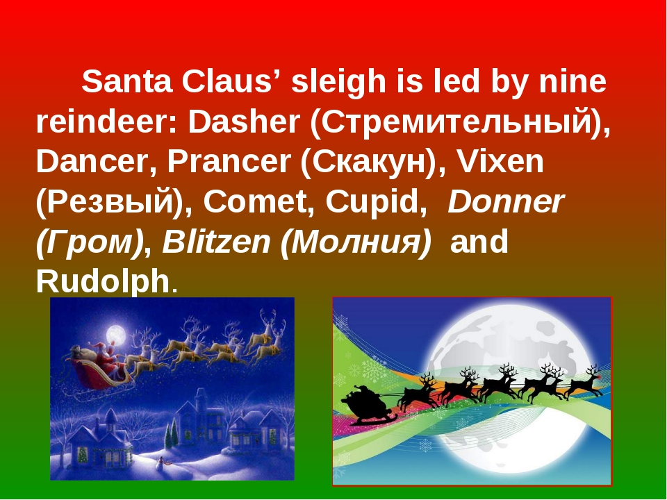 Santa Claus' sleigh is led by nine reindeer: Dasher (Cтремительный), Dancer,...