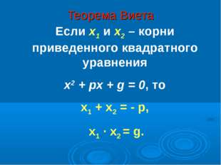 Теорема Виета Если х1 и х2 – корни приведенного квадратного уравнения х2 + рx