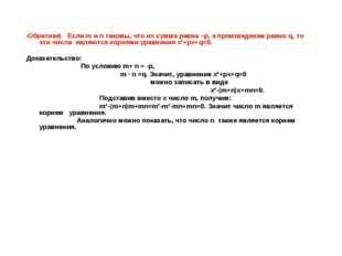(Обратная) Если m и n таковы, что их сумма равна –p, а произведение равно q,