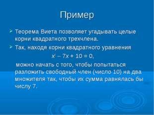 Пример Теорема Виета позволяет угадывать целые корни квадратного трехчлена. Т