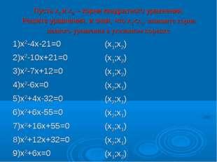 Пусть х1 и х2 – корни квадратного уравнения. Решите уравнения, и зная, что х1