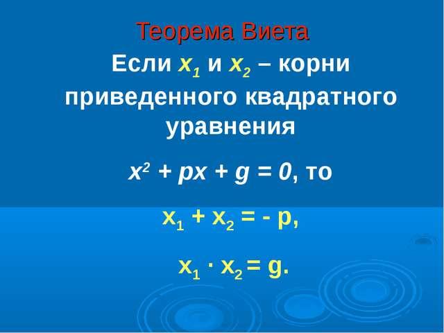 Теорема Виета Если х1 и х2 – корни приведенного квадратного уравнения х2 + рx...