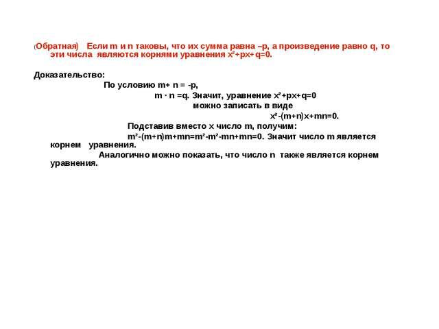 (Обратная) Если m и n таковы, что их сумма равна –p, а произведение равно q,...