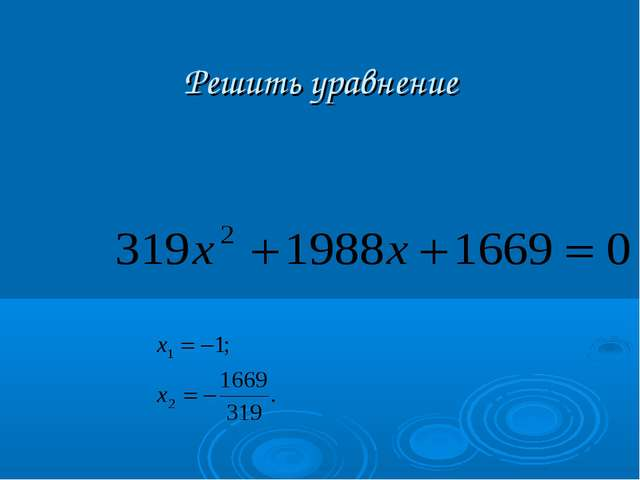Решить уравнение