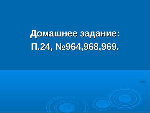 Домашнее задание: П.24, №964,968,969.