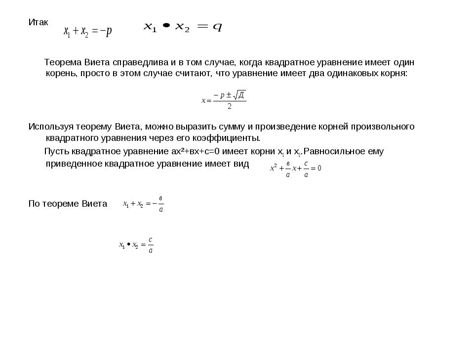 Итак Теорема Виета справедлива и в том случае, когда квадратное уравнение име...