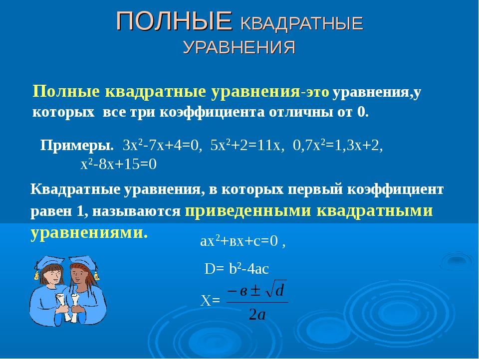 ПОЛНЫЕ КВАДРАТНЫЕ УРАВНЕНИЯ Полные квадратные уравнения-это уравнения,у котор...