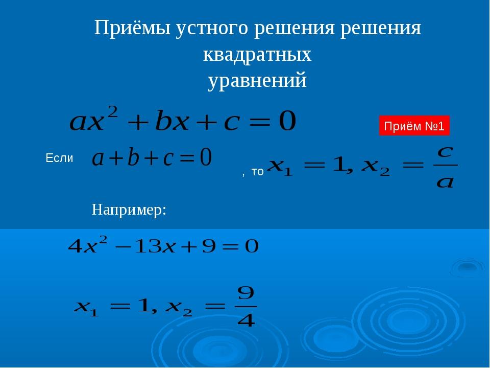 Приёмы устного решения решения квадратных уравнений , то Например: Если Приём...