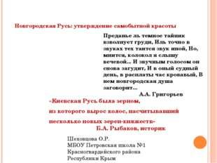 Новгородская Русь: утверждение самобытной красоты «Киевская Русь была зерном,