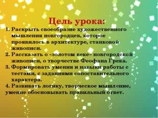 Цель урока: Раскрыть своеобразие художественного мышления новгородцев, котор