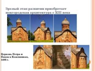 Зрелый этап развития приобретает новгородская архитектура с XIII века Церковь