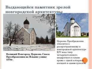 Выдающийся памятник зрелой новгородской архитектуры Великий Новгород. Церковь