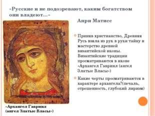 «Русские и не подозревают, каким богатством они владеют…» Анри Матисс Приняв