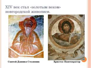 XIV век стал «золотым веком» новгородской живописи. Христос Пантократор Свято