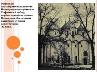 Основная достопримечательность Новгородского кремля — Софийский собор, первое