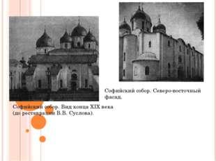Софийский собор. Северо-восточный фасад. Софийский собор. Вид конца XIX века