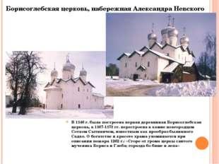 В 1146 г. была построена первая деревянная Борисоглебская церковь, в 1167-117