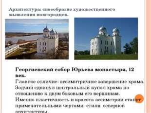 Архитектура: своеобразие художественного мышления новгородцев. Георгиевский с