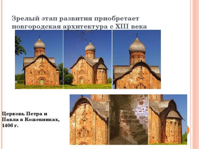 Зрелый этап развития приобретает новгородская архитектура с XIII века Церковь...