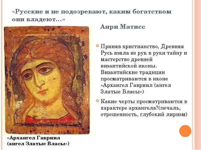 «Русские и не подозревают, каким богатством они владеют…» Анри Матисс Приняв...