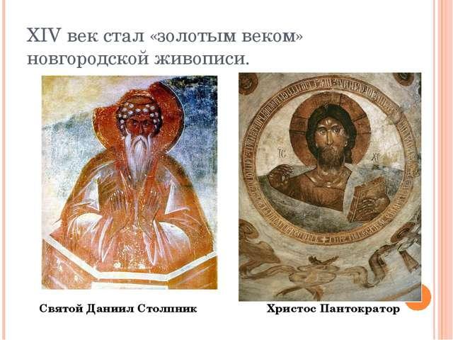 XIV век стал «золотым веком» новгородской живописи. Христос Пантократор Свято...
