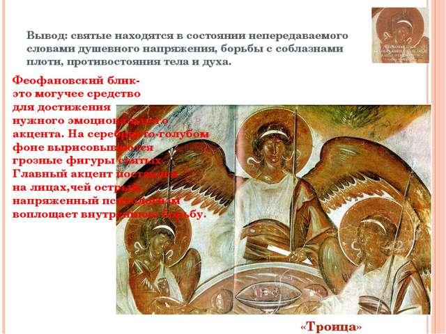 Вывод: святые находятся в состоянии непередаваемого словами душевного напряже...