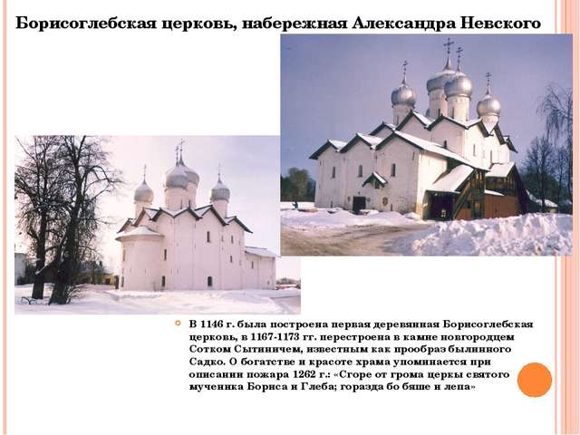 В 1146 г. была построена первая деревянная Борисоглебская церковь, в 1167-117...