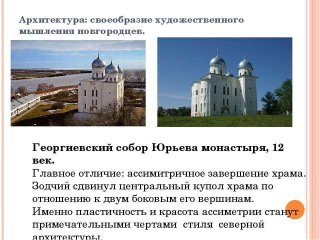 Архитектура: своеобразие художественного мышления новгородцев. Георгиевский с...