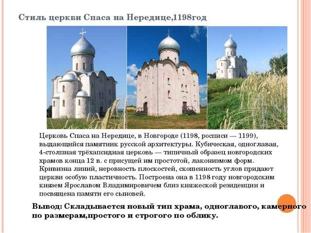 Стиль церкви Спаса на Нередице,1198год Церковь Спаса на Нередице, в Новгороде...