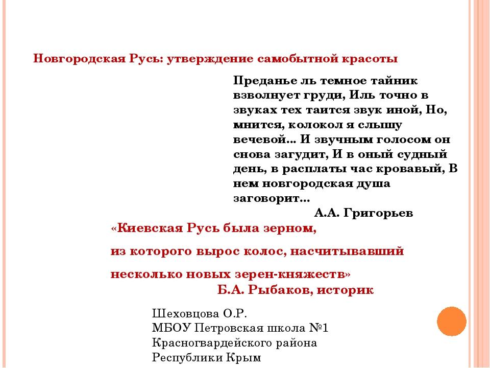 Новгородская Русь: утверждение самобытной красоты «Киевская Русь была зерном,...