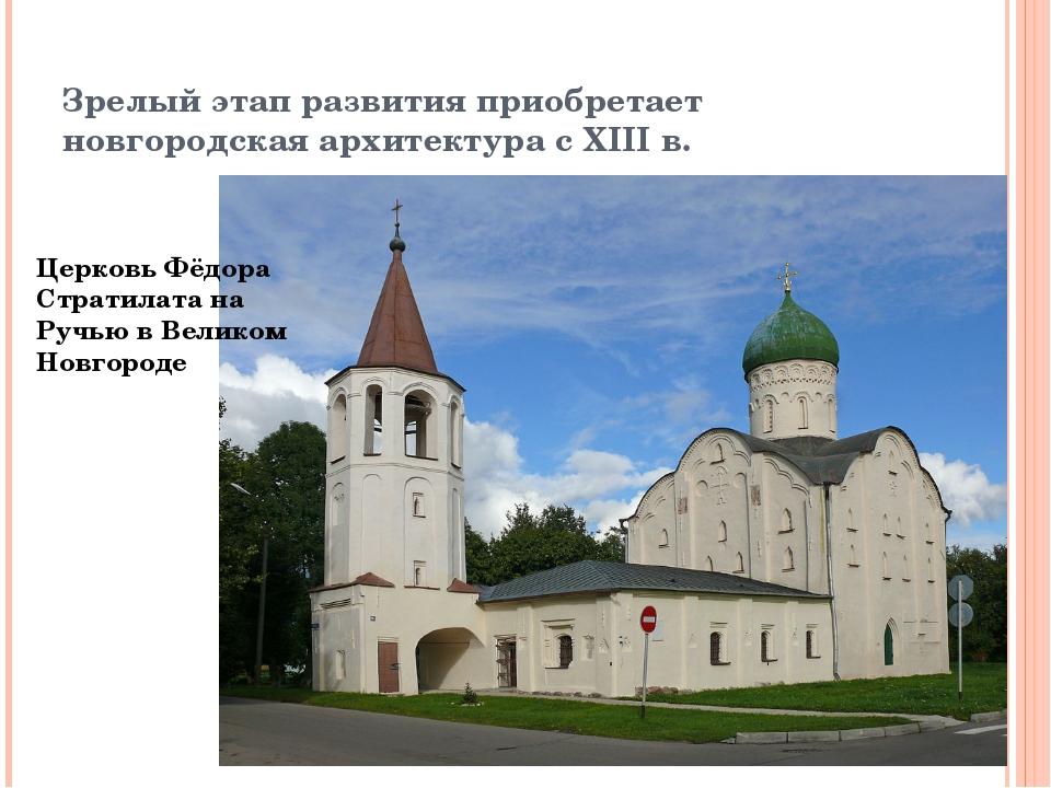 Зрелый этап развития приобретает новгородская архитектура с XIII в. Церковь Ф...