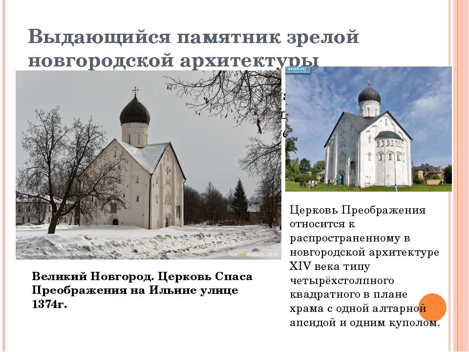 Выдающийся памятник зрелой новгородской архитектуры Великий Новгород. Церковь...