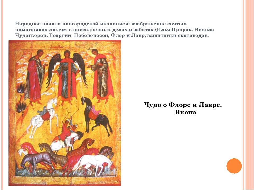 Народное начало новгородской иконописи: изображение святых, помогавших людям...