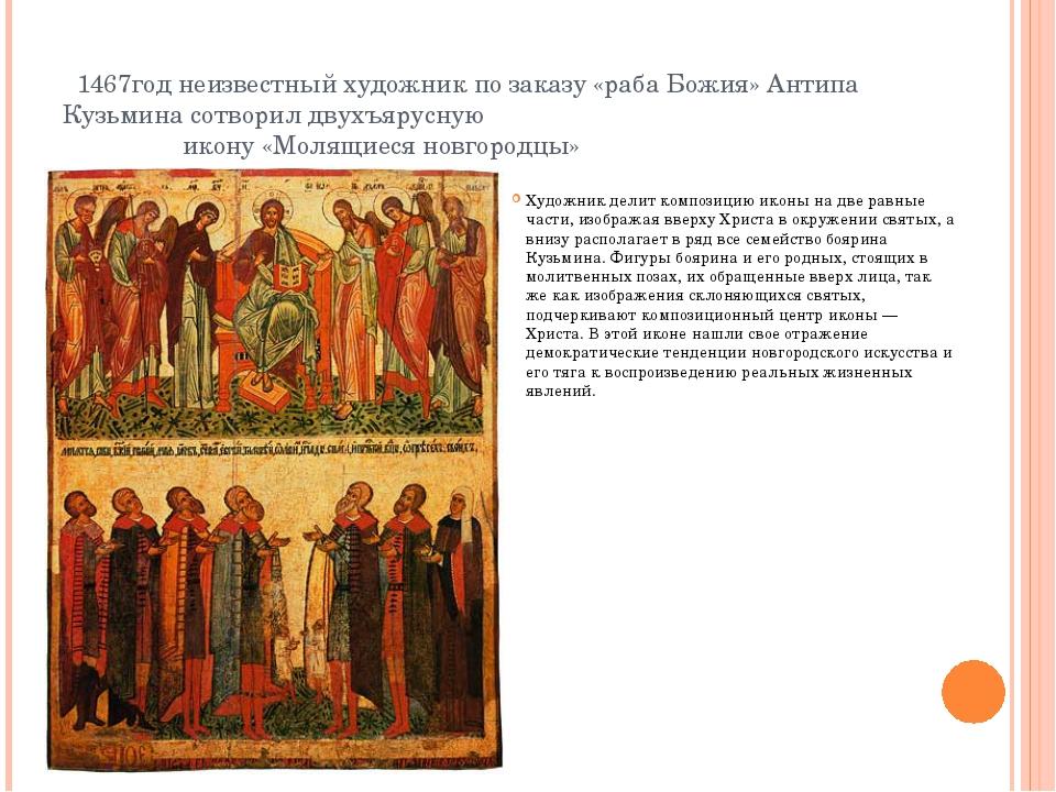 1467год неизвестный художник по заказу «раба Божия» Антипа Кузьмина сотворил...